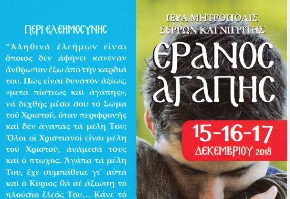 Ανταποκρίθηκαν οι Σερραίοι στον Έρανο Αγάπης