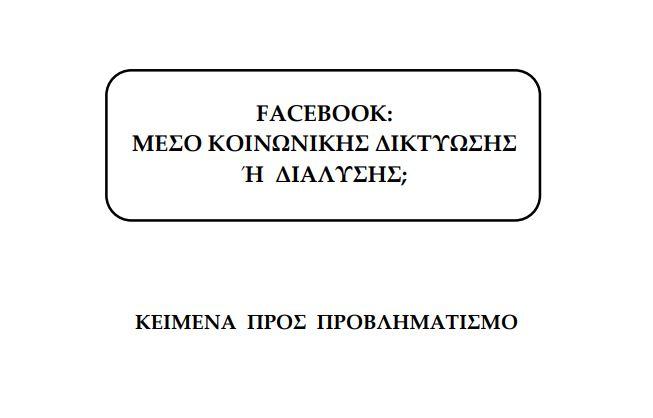 Facebook: Μέσο κοινωνικής δικτύωσης ή διάλυσης;