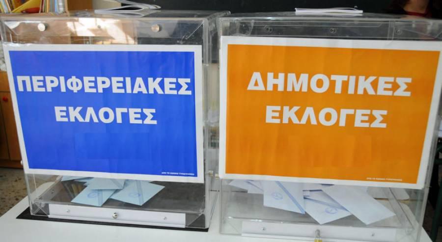«Συμμαχία Ομογενών Αττικής» για τις προσεχείς εκλογές στην Περιφέρεια Αττικής