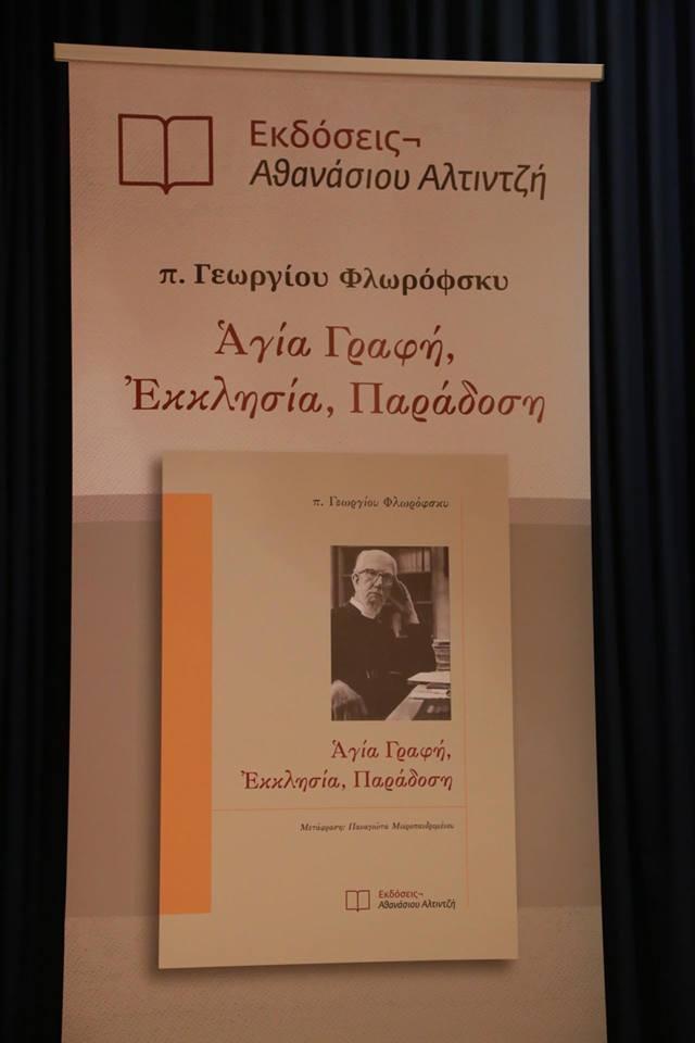 ΠΡΑΚΤΟΡΕΙΟ «ΟΡΘΟΔΟΞΙΑ» – ΘΕΣΣΑΛΟΝΙΚΗ: Παρουσίαση βιβλίου Φλωρόφσκυ
