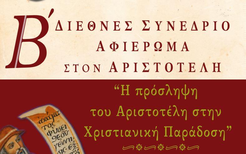 Β ́ Διεθνές Συνέδριο-Αφιέρωμα στον Αριστοτέλη