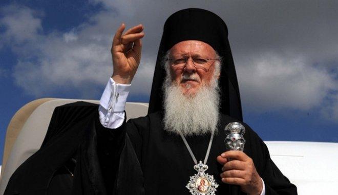 Την Αθήνα θα επισκεφθεί αύριο ο Οικ. Πατριάρχης