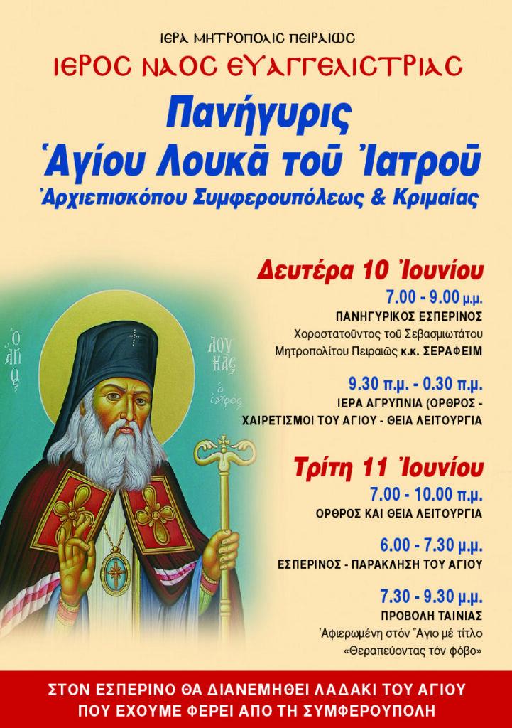 Μεγάλες θρησκευτικές στιγμές στον Πειραιά