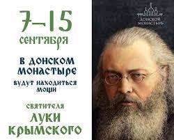Στη Μόσχα τα λείψανα του Αγίου Λουκά