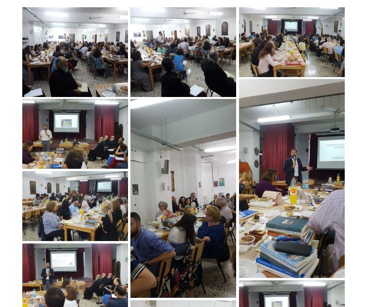 Συνέδριο Επιμόρφωσης Κατηχητών/τριών Ι. Αρχιεπισκοπής Αθηνών