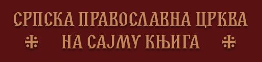 Српска Православна Црква на Сајму књига у Београду
