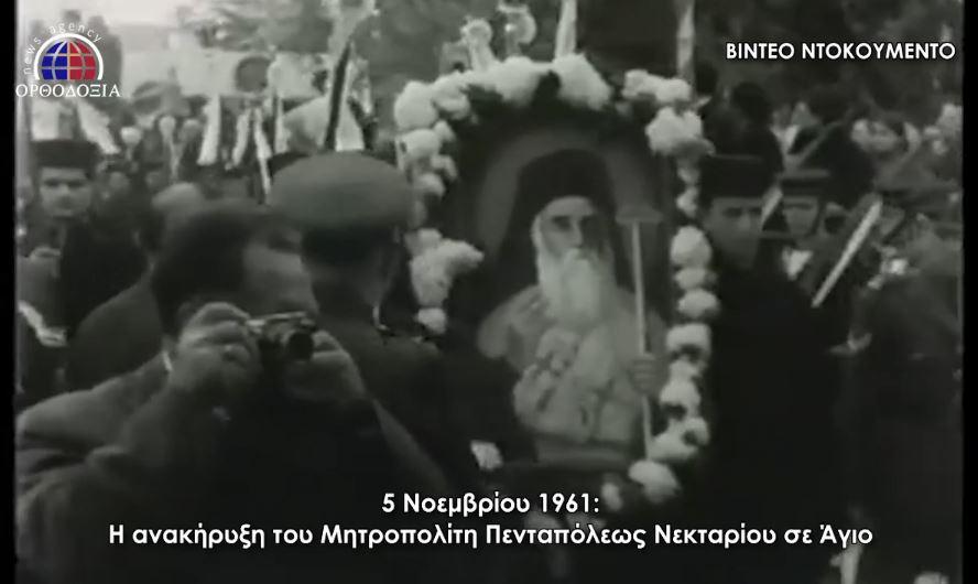 Βίντεο Ντοκουμέντο: Η ανακήρυξη του Αγ. Νεκταρίου σε Άγιο