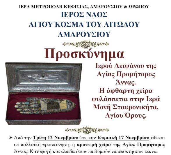 Έως τις 17 Νοεμβρίου η άφθαρτη χείρα της Αγίας Άννας στο Μαρούσι