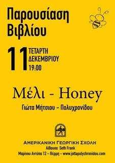 Παρουσίαση νέου βιβλίου με συνταγές με επίκεντρο το μέλι