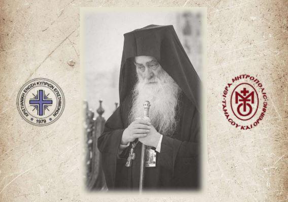 «Μητροπολίτης Σισανίου και Σιατίστης Παύλος: Ο Επίσκοπος της αγάπης και της θυσίας»