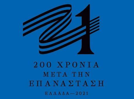 Απαράδεκτο: Εορτασμοί για τα 200 χρόνια από την επανάσταση των Ελλήνων χωρίς το Σταυρό στη σημαία