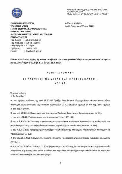 ΕΚΤΑΚΤΟ – Παράταση της Αναστολής των Θείων Λειτουργιών ως το Σάββατο του Λαζάρου - Η υπουργός Παιδείας έβαλε την υπογραφή της - Δείτε την ΚΥΑ