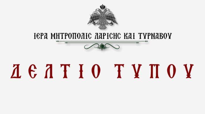 Κλειστοί οι Ιεροί Ναοί στην Ι.Μ. Λαρίσης και Τυρνάβου