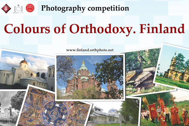 "International Photo competition ""Colours of Orthodoxy. Finland"""