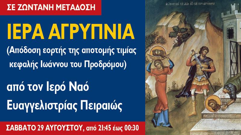 Αγρυπνία αποδόσεως της εορτής της αποτομής της Τιμίας κεφαλής Ιωάννου του Προδρόμου