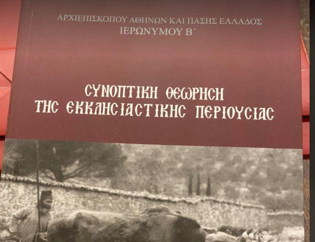 Το νέο βιβλίο του Αρχιεπισκόπου Αθηνών
