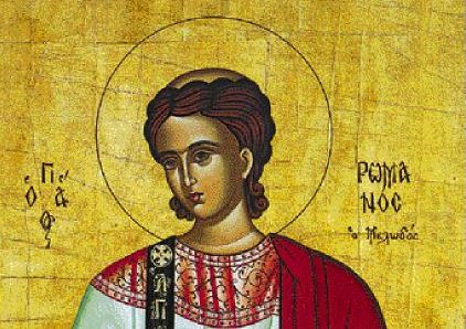 Feast day of St. Romanos the Melodist
