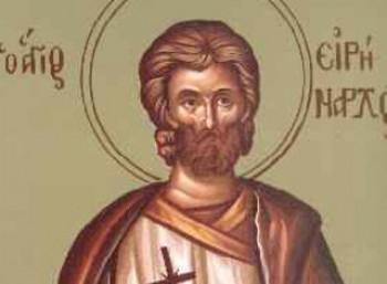 Μνήμη του Αγίου Ειρηνάρχου