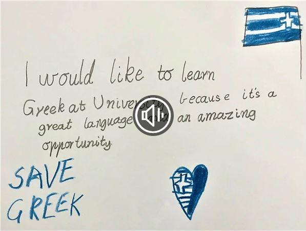 Με κομμένη την ανάσα για το Πρόγραμμα Ελληνικών Σπουδών
