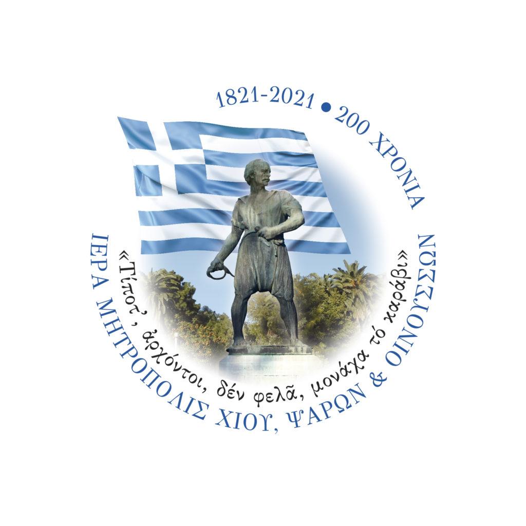 ΧΙΟΣ ΚΑΙ ΘΑΛΑΣΣΑ: Το λογότυπο για το 1821