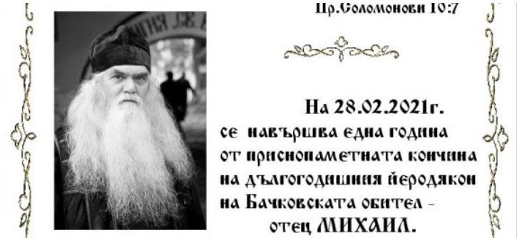 Αρχιερατικό μνημόσυνο στο Μοναστήρι του Μπάτσκοβο