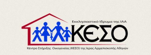 Μια πράξη αλληλεγγύης του ΚΕΣΟ προς το Ίδρυμα Κόκκορη