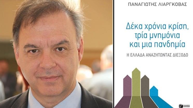 Π. Λιαργκόβας: «Η Ελλάδα, αναζητώντας Διέξοδο»