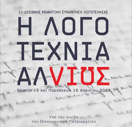 Μαθητική συνάντηση λογοτεχνίας υπό την αιγίδα του Οικουμενικού Πατριαρχείου