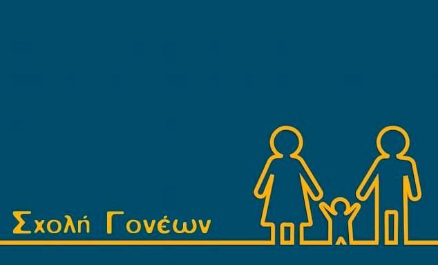 Βιωματικές ομάδες Συμβουλευτικής Γονέων στην Ι. Μητρόπολη Καρπενησίου