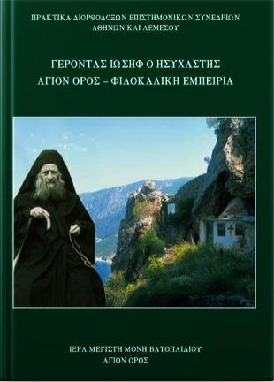 Βιβλίο: «Γέροντας Ιωσήφ ο Ησυχαστής Άγιον Όρος – Φιλοκαλική Εμπειρία»