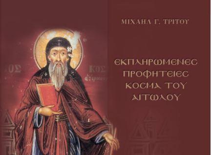 Βιβλίο: Εκπληρωμένες προφητείες του Αγίου Κοσμά του Αιτωλού