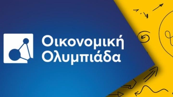 Πέντε Έλληνες μαθητές για πρώτη φορά στην Οικονομική Ολυμπιάδα