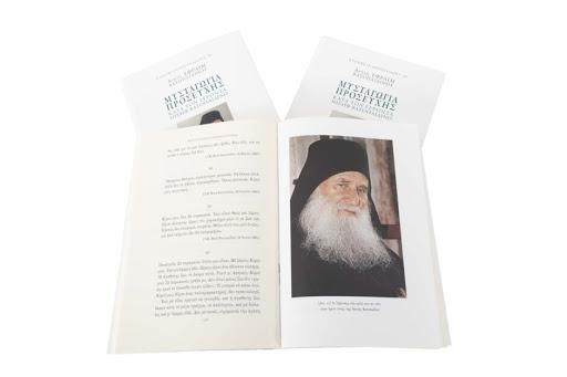 """Βιβλίο: """"Μυσταγωγία Προσευχής κατά τον Γέροντα Ιωσήφ Βατοπαιδινό"""""""