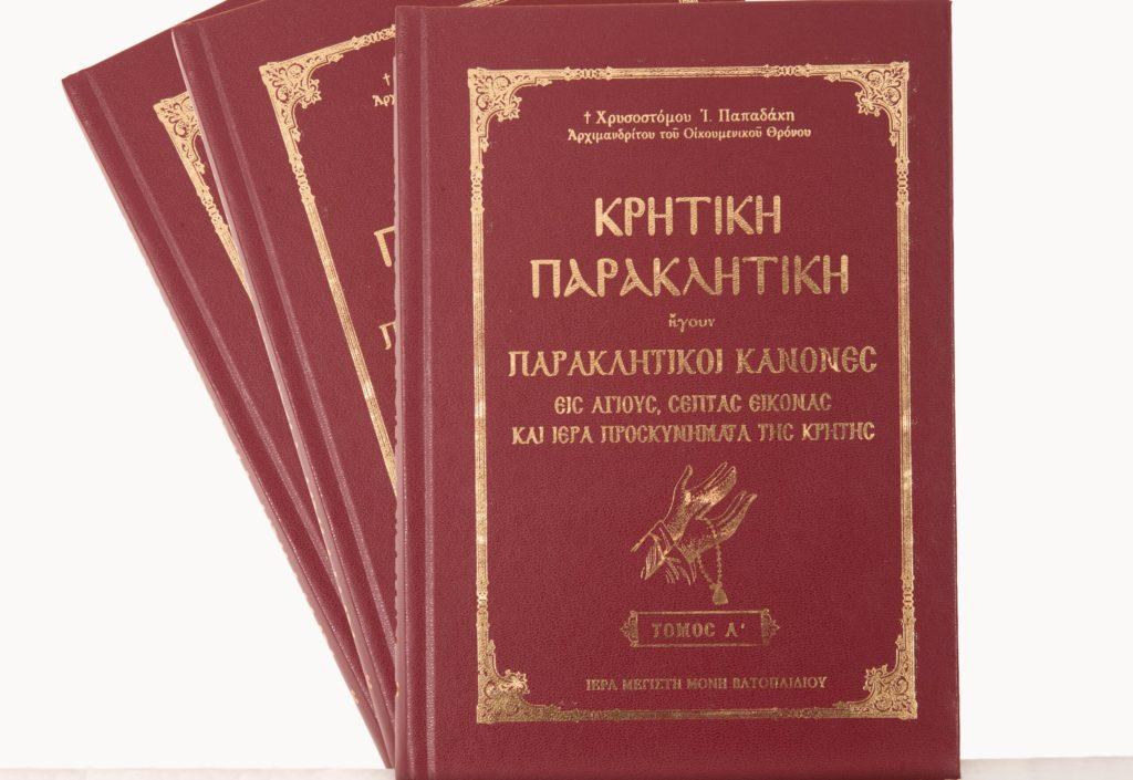 """Βιβλίο: """"Κρητική Παρακλητική – Τόμοι Α' – Β΄- Γ"""""""
