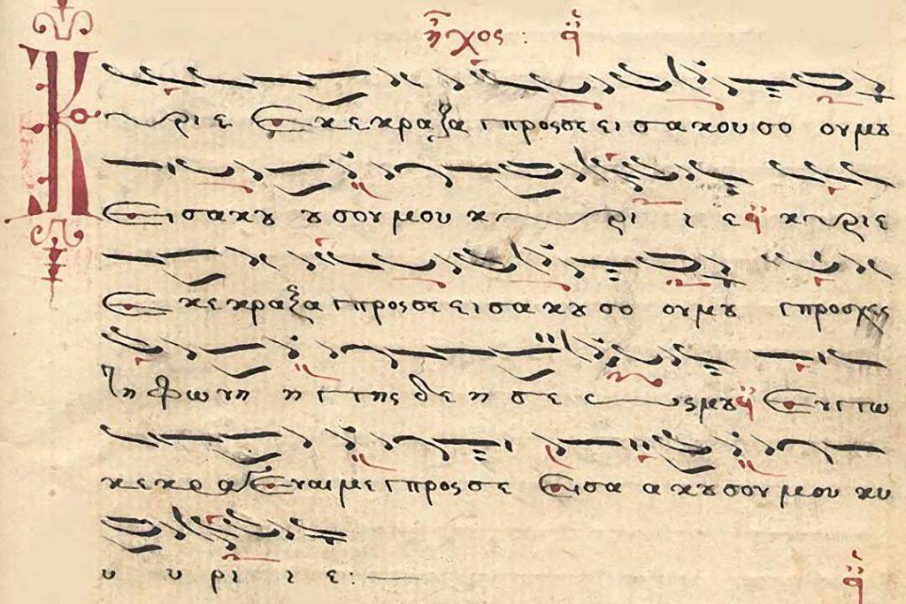 Ηλεκτρονικές εγγραφές στη Σχολή Βυζαντινής Μουσικής