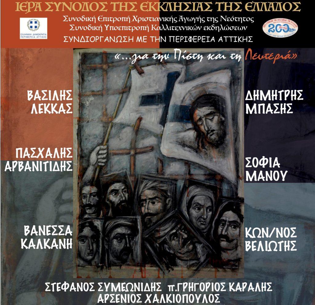 Συναυλία για τα 200 χρόνια διοργανώνει η Εκκλησία της Ελλάδος